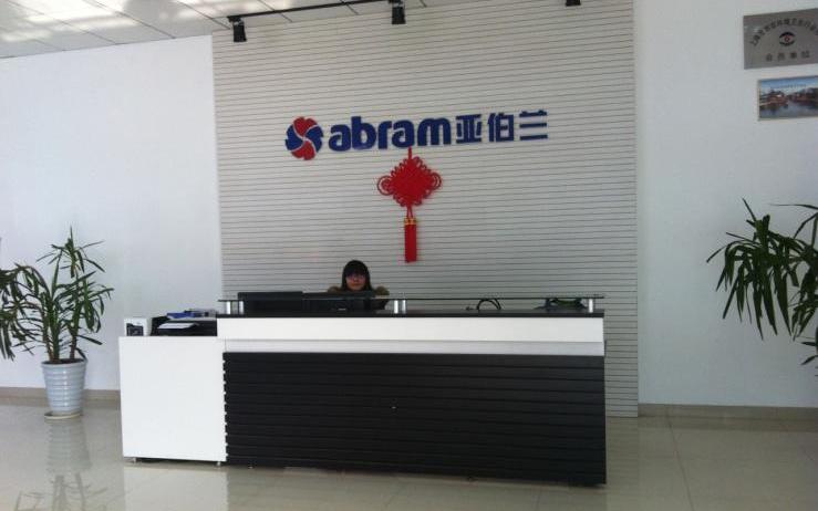 上海亚伯兰总部